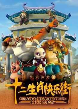 Приключения мастера кунг фу смотреть онлайн