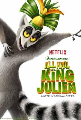 Да здравствует король джулиан 1,2,3 сезон смотреть онлайн
