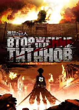 Вторжение титанов 1,2 сезон смотреть онлайн