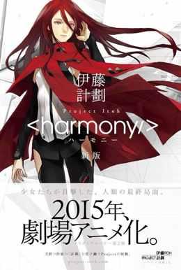 Гармония (2016) 1,2 сезон смотреть онлайн