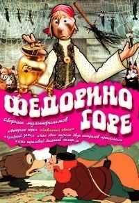 Федорино горе (1974) смотреть онлайн