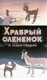 Храбрый олененок (1957) смотреть онлайн