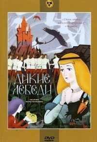 Дикие лебеди (1963)