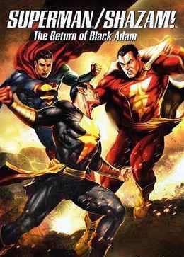 Витрина DC: Супермен/Шазам! – Возвращение черного Адама смотреть онлайн