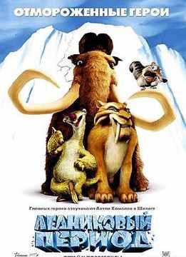 Ледниковый период (2002) смотреть онлайн