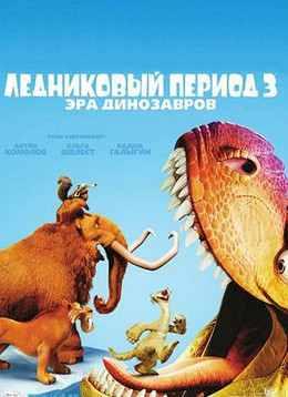 Ледниковый период 3 (2009) смотреть онлайн