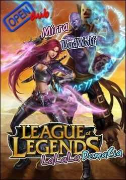 Лига легенд смотреть онлайн