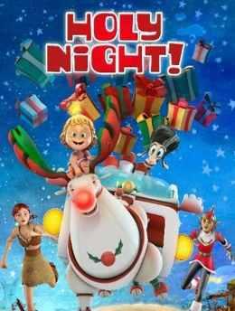 Рождественская ночь (2011)