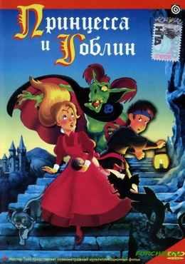 Принцесса и гоблин (1991) смотреть онлайн