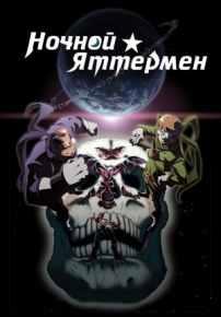 Ночной Яттермен смотреть онлайн