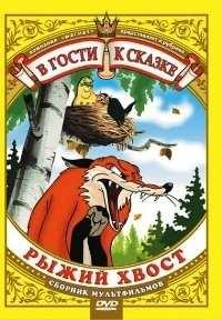 Лиса и Дрозд (1946)
