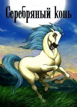 Серебряный конь смотреть онлайн
