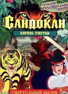Сандокан король тигров смотреть онлайн