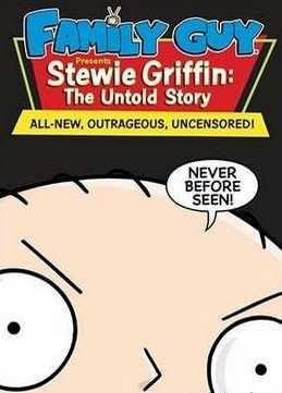 Стьюи гриффин нерассказанная история смотреть онлайн