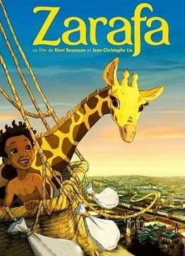 Зарафа (2012)