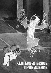 Кентервильское привидение (1970)