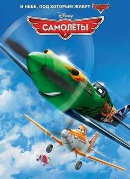 Самолеты (2013) смотреть онлайн