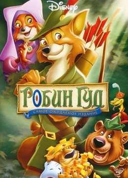 Робин гуд (1973) смотреть онлайн