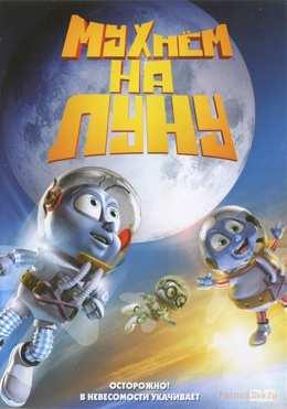 Мухнем на луну (2008) смотреть онлайн