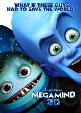 Мегамозг (2010) смотреть онлайн