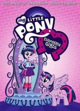 Мои маленькие пони девушки эквестрии (2013) смотреть онлайн