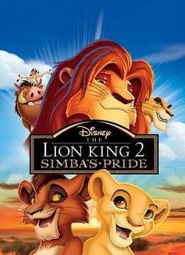 Король лев 2 гордость симбы (1998) смотреть онлайн