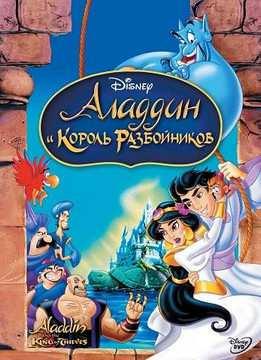 Аладдин 3: аладдин и король разбойников (1995)