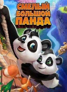 Смелый большой панда (2010) смотреть онлайн