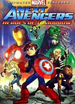 Новые мстители герои завтрашнего дня (2008) смотреть онлайн