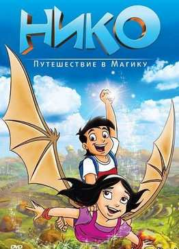 Нико путешествие в магику (2012)