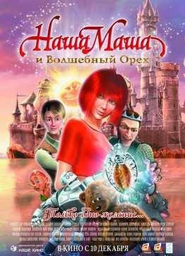 Наша Маша и Волшебный орех (2009) смотреть онлайн