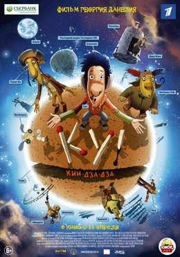 Ку кин дза дза (2013) смотреть онлайн