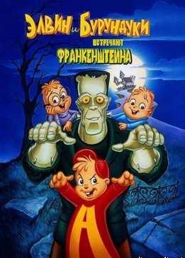 Элвин и бурундуки встречают франкенштейна (1999) смотреть онлайн