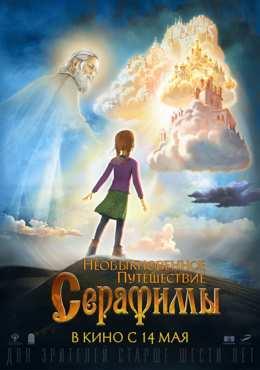 Необыкновенное путешествие Серафимы (2015) смотреть онлайн
