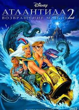 Атлантида 2 возвращение майло (2003) смотреть онлайн