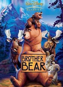 Братец медвежонок (2003) смотреть онлайн