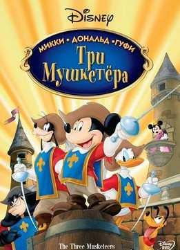 Три мушкетера микки дональд гуфи (2004) смотреть онлайн