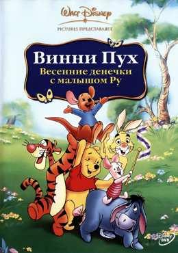 Винни пух весенние денёчки (2004) смотреть онлайн