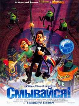 Смывайся (2006) смотреть онлайн