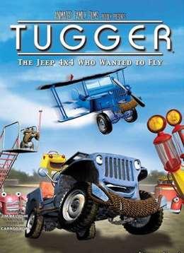 Таггер джип который хотел летать (2005)