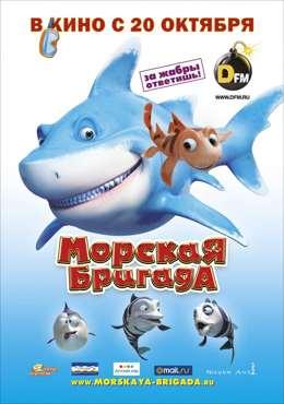 Морская бригада (2011) смотреть онлайн