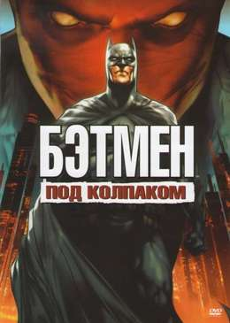 Бэтмен под колпаком (2010)