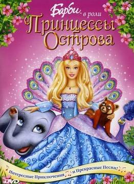 Барби в роли принцессы острова (2007)
