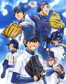 Величайший бейсболист / Путь аса 1,2,3 сезон смотреть онлайн