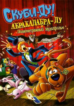 Скуби ду абракадабра ду (2009) смотреть онлайн