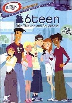 Шестнадцатилетние смотреть онлайн