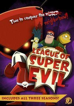 Лига суперзлодеев смотреть онлайн