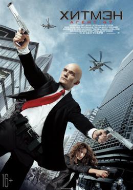 Хитмэн: Агент 47 (2015) смотреть онлайн