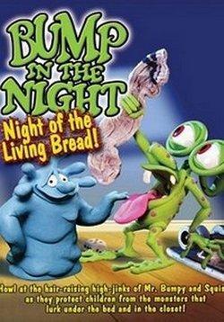 Ночная жизнь мистера Бампа смотреть онлайн