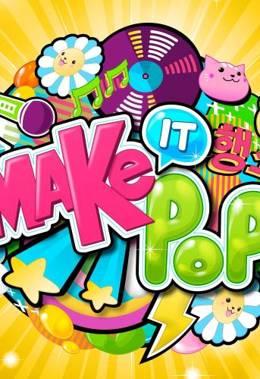 Зажигай / Мэйк ит Поп / Make it pop никелодеон смотреть онлайн